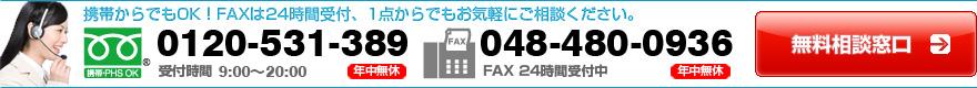 携帯からでもOK!FAXは24時間受付、1点からでもお気軽にご相談ください
